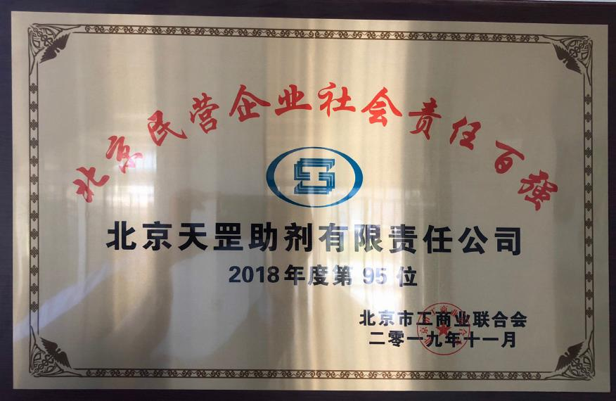 "TIANGANG has been awarded with the title of ""Beijing Top 100 Private Enterprises with Social Responsibility"